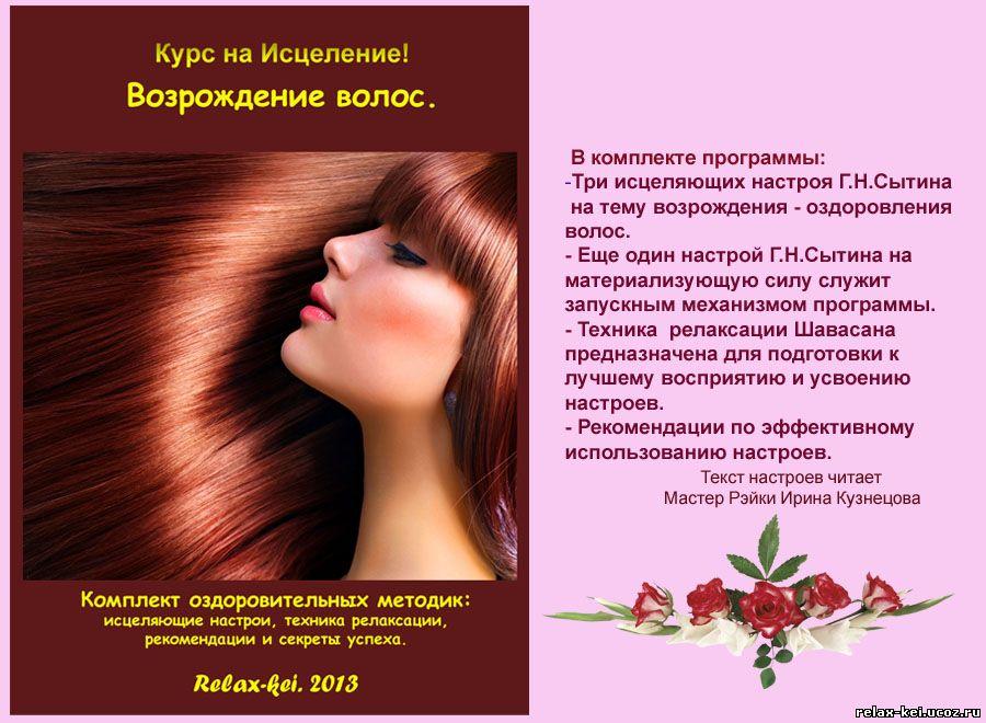 (426x313, 195Kb)Восстановление волос