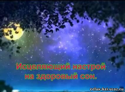 (426x313, 195Kb)Исцеляющий настрой на здоровый сон.